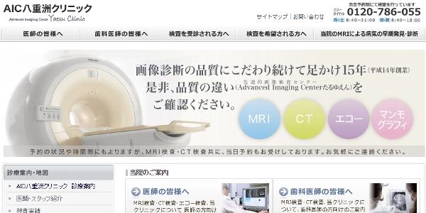 AIC八重洲クリニックのサイト画像