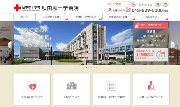 秋田赤十字病院のサイト画像
