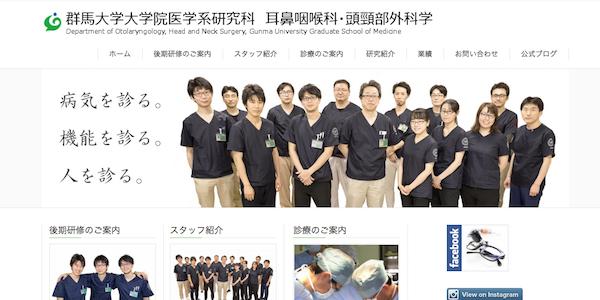 群馬大学 耳鼻咽喉科・頭頸部外科のサイト画像