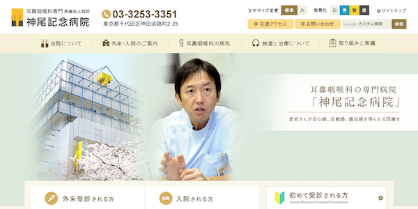 神尾記念病院のサイト画像