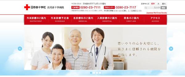 古河赤十字病院のサイト画像