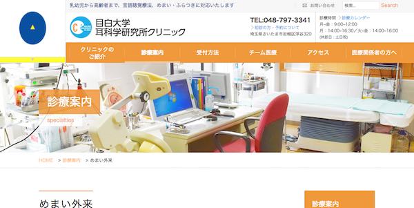 目白大学耳科学研究所クリニックのサイト画像