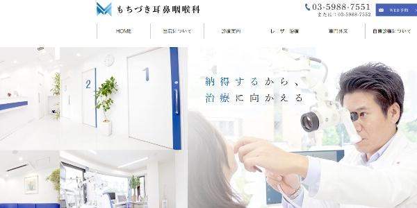 もちづき耳鼻咽喉科のサイト画像