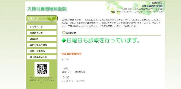 大柿耳鼻咽喉科医院のサイト画像