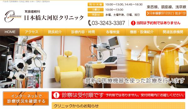 日本橋大河原クリニックのサイト画像