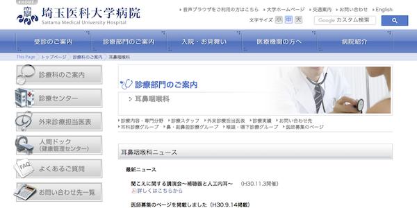 埼玉医科大学 耳鼻咽喉科のサイト画像