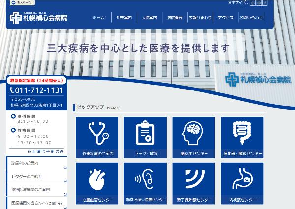 札幌禎心会病院のサイト画像
