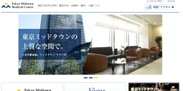 東京ミッドタウンクリニックのめまい治療