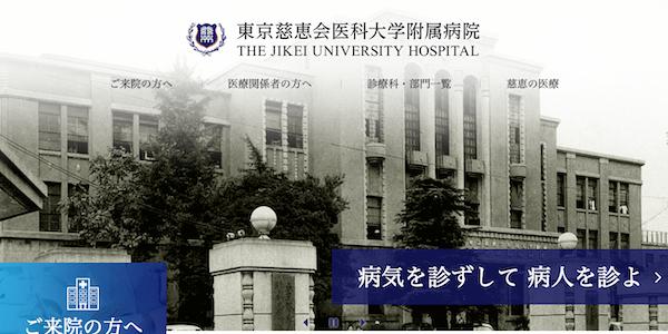 東京慈恵会医科大学付属病院耳鼻咽喉科のサイト画像