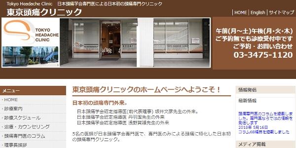 東京頭痛クリニックのサイト画像