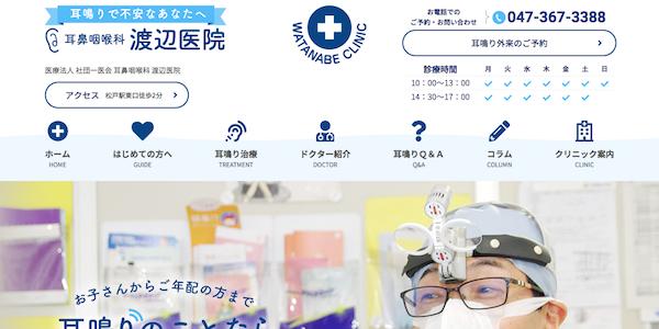 耳鼻咽喉科 渡辺医院のサイト画像
